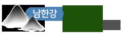 단양 남한강북벽펜션 로고